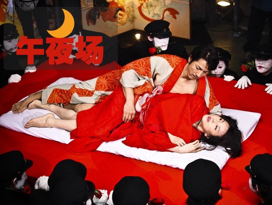 日本性爱影片_《定之爱》:纠结于前世今生的性爱万花筒_图片新闻