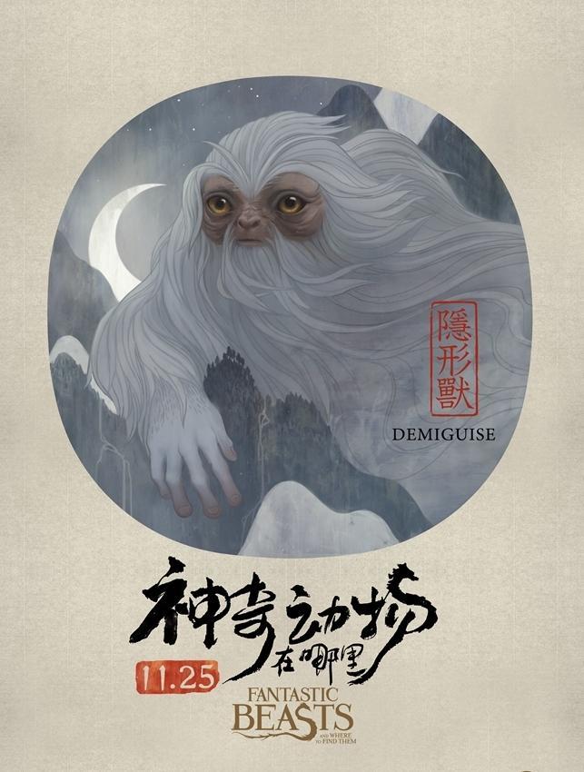 《神奇动物》曝海报 浓浓中国风美呆!