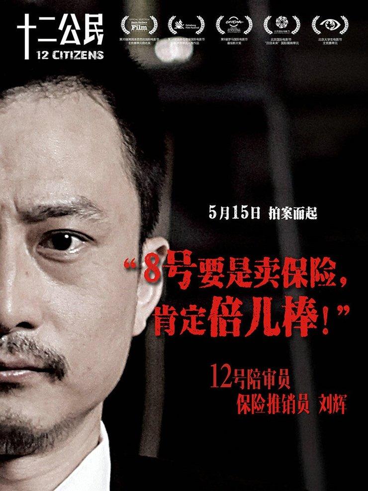 《十二公民》人物海报_图片新闻_东方头条