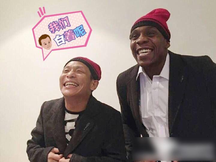 宋小宝与哈德森合影笑翻了!真是亲哥俩啊!