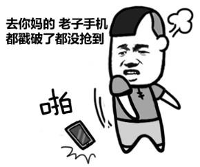 2017春节幽默搞笑红包微信表情包图片图片