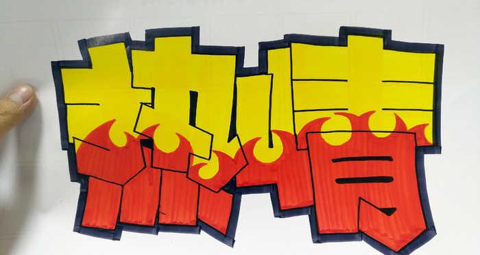 5步骤制作手绘pop字体火焰效果