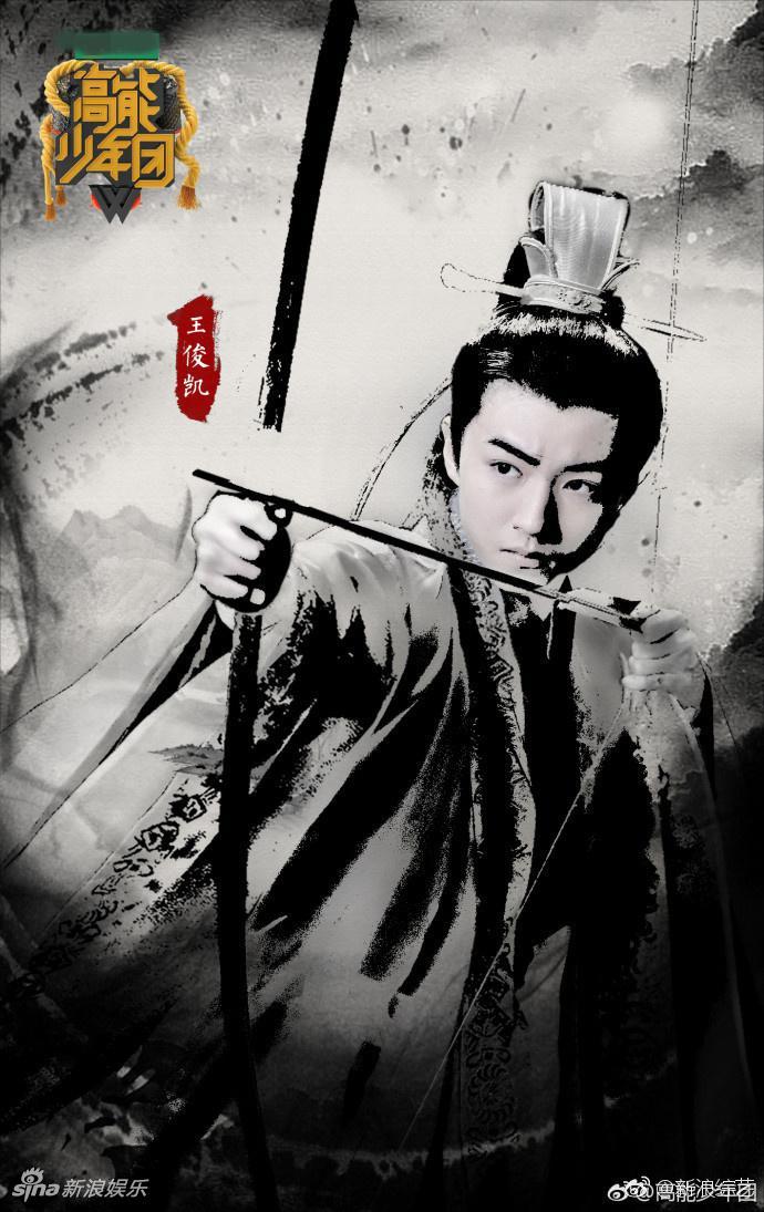 组图:《高能》水墨画版海报 王俊凯拉弓英勇帅气