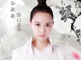 孙骁骁出演《白蛇传》女一 男装造型引争议