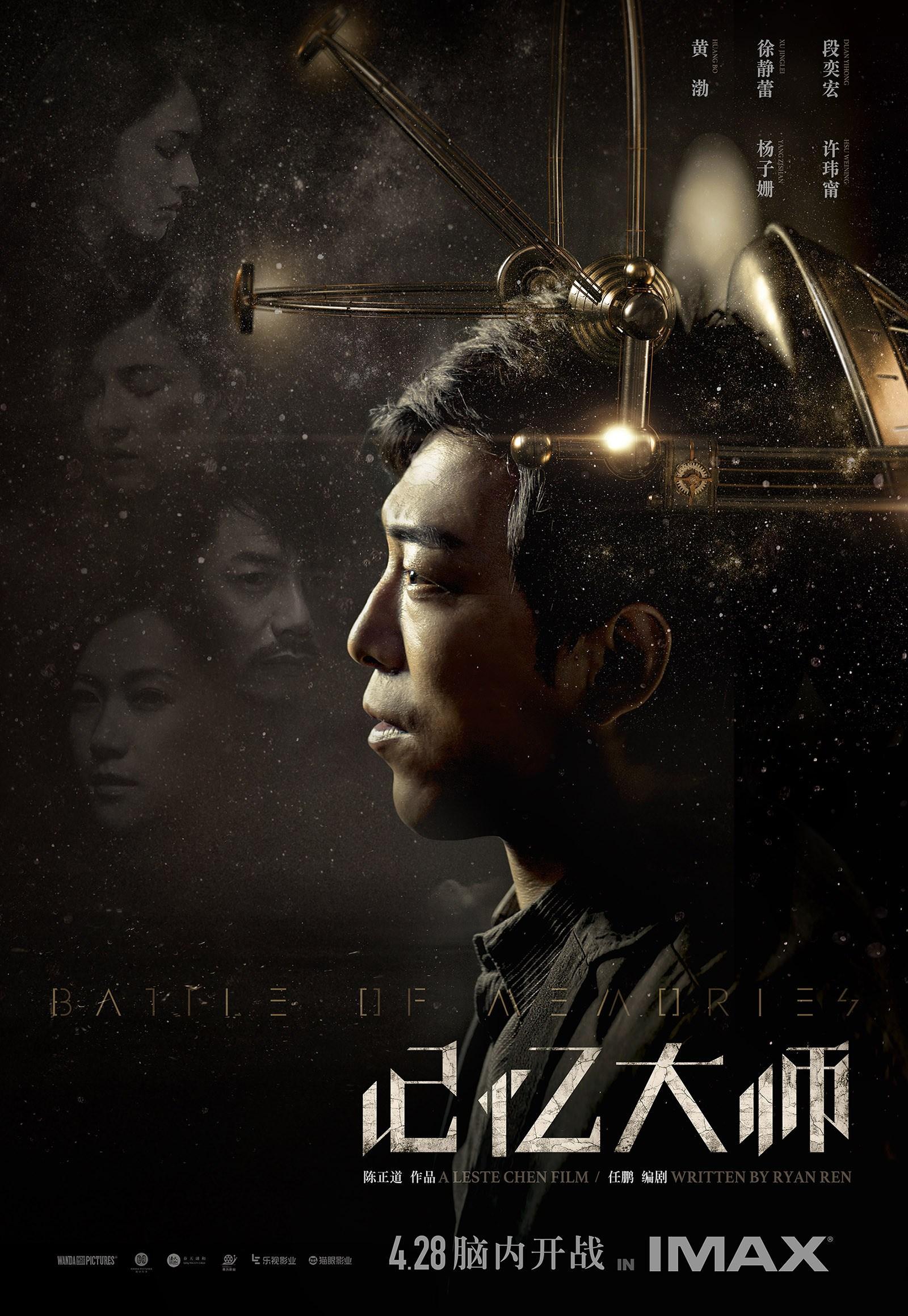 电影《记忆大师》imax版海报