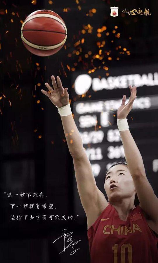 高清图:新一届女篮官方海报 立志重回亚洲之巅