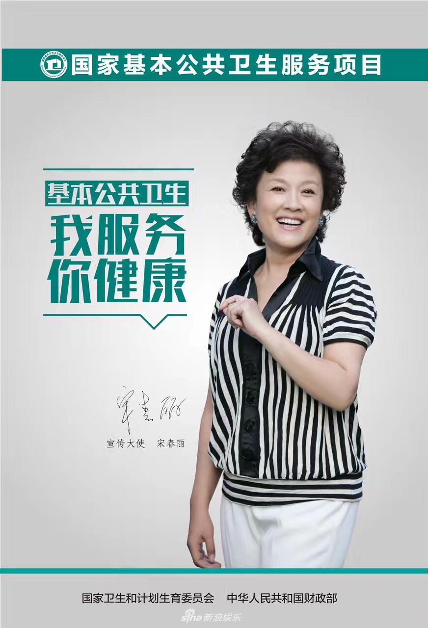 组图:宋春丽当选国家基本公共卫生服务宣传大使_图片新闻_东方头条