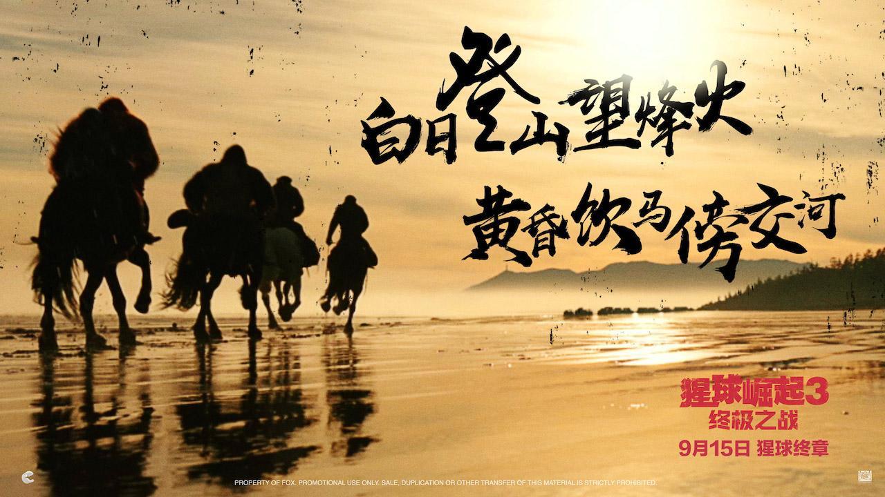 《猩球崛起3》中国风海报