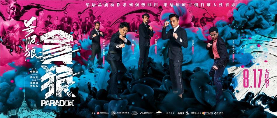 组图:《杀破狼·贪狼》曝光电影主海报