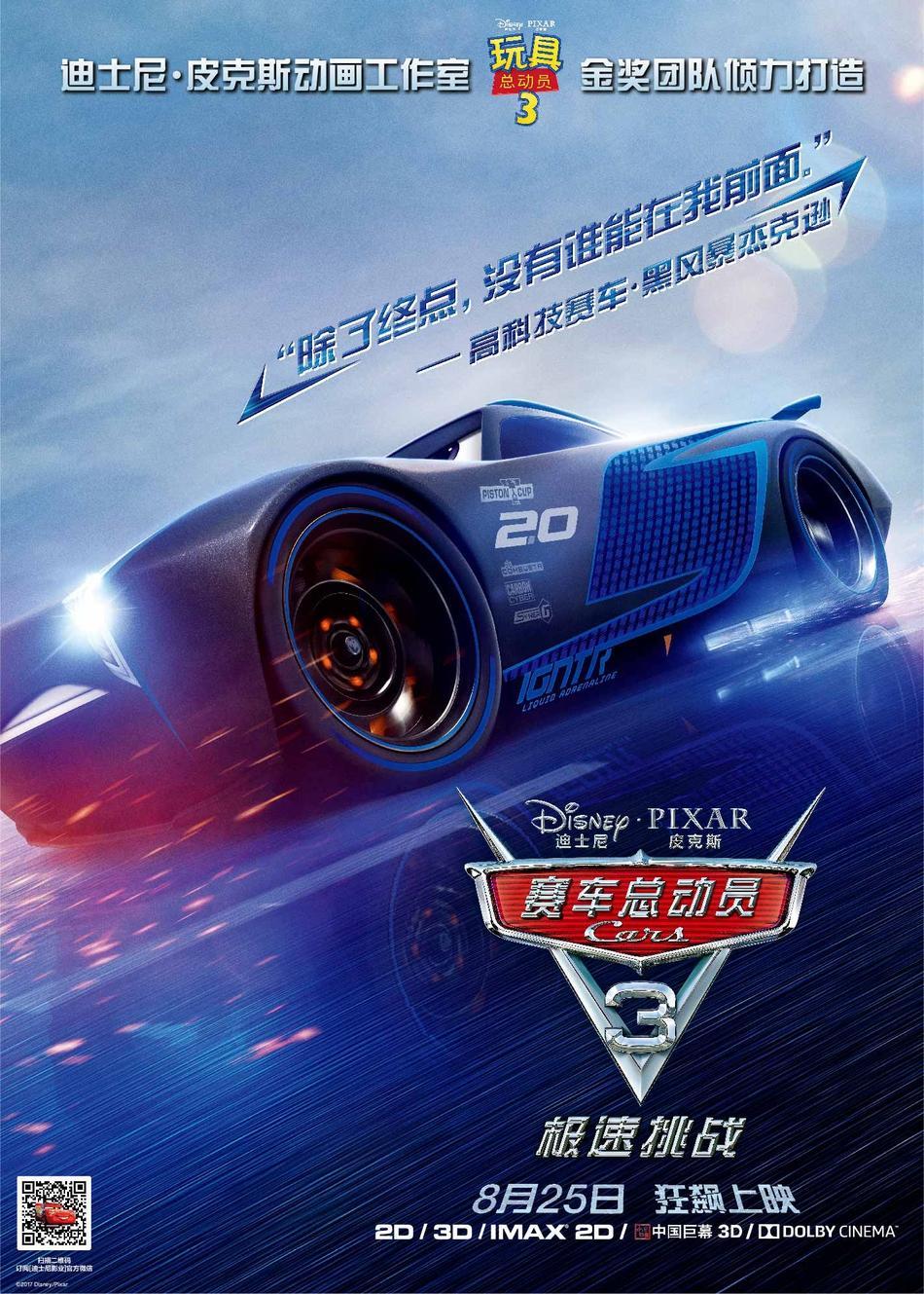 组图:《赛车总动员3》曝最新海报 黄色赛车成焦点
