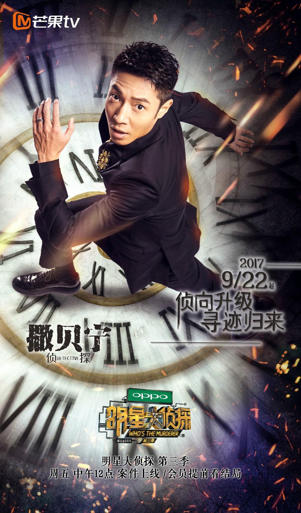 《明星大侦探3》人物海报图片