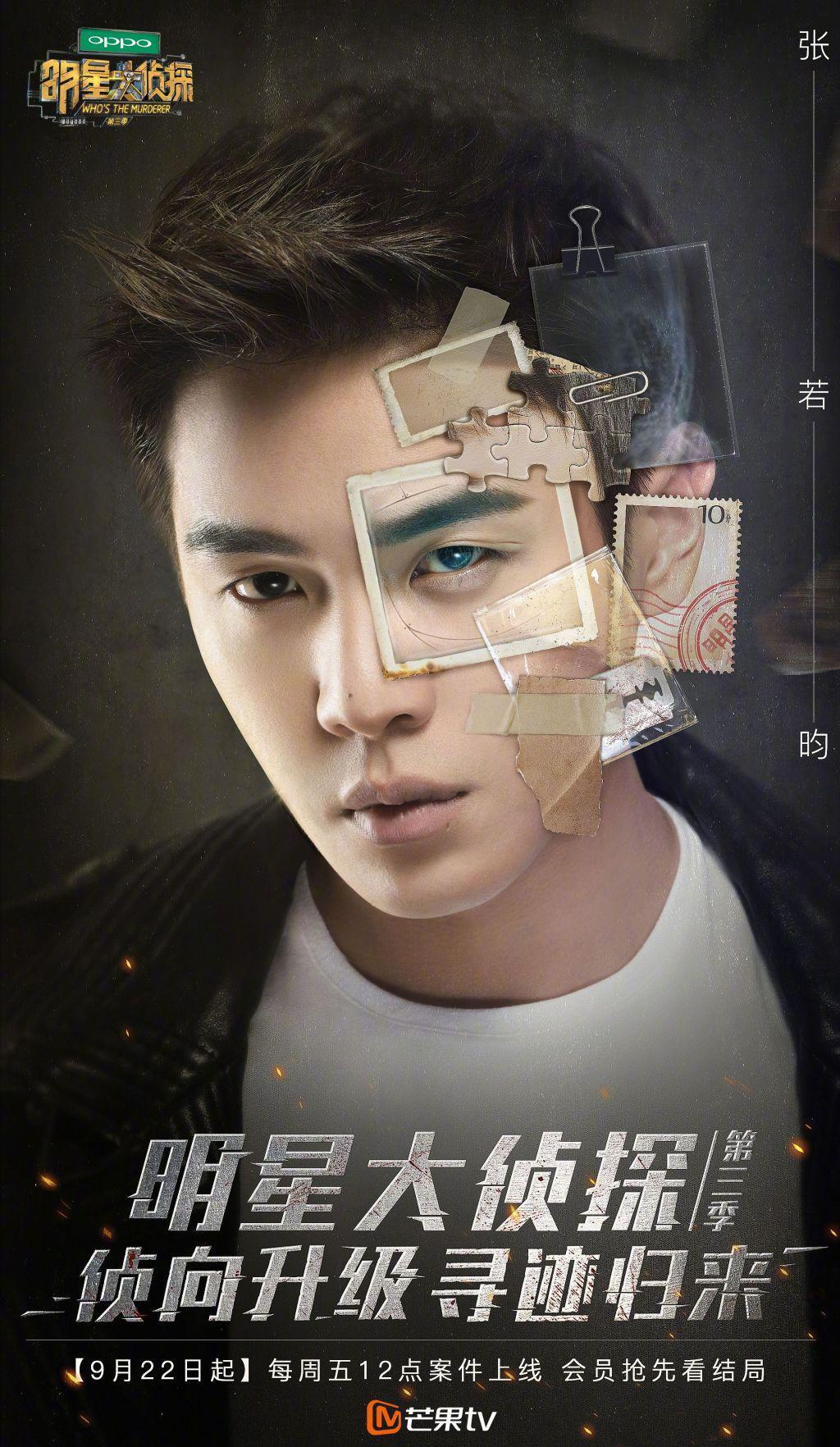 《明星大侦探3》海报图片