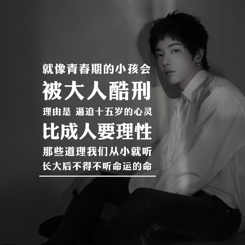 组图:华晨宇曝写真及歌词海报 白衬衫造型禁欲