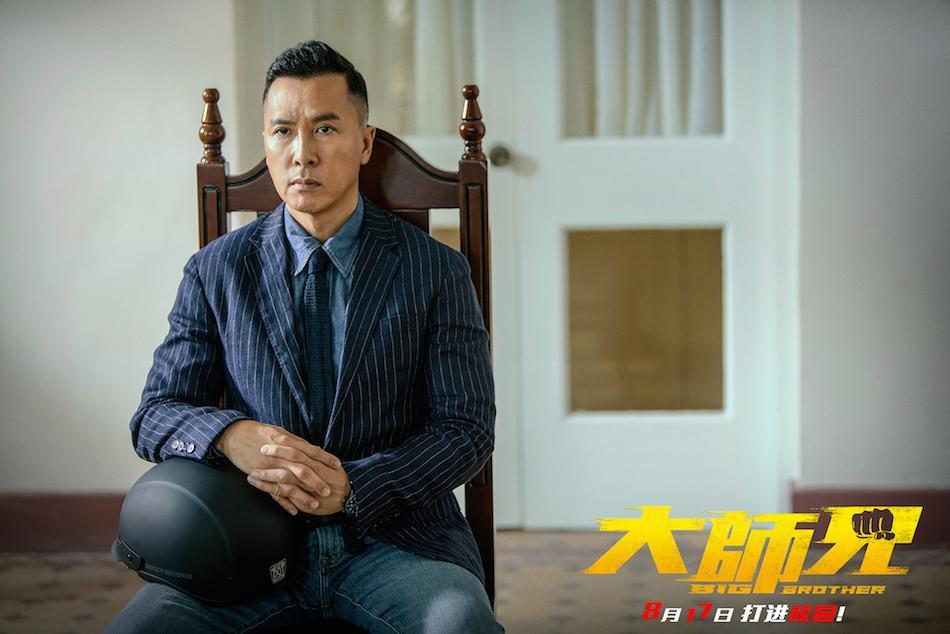 """电影《大师兄》曝""""无敌青春""""海报"""