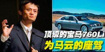 中国6大首富的座驾,刘强东的最霸气,马化腾的最低调!