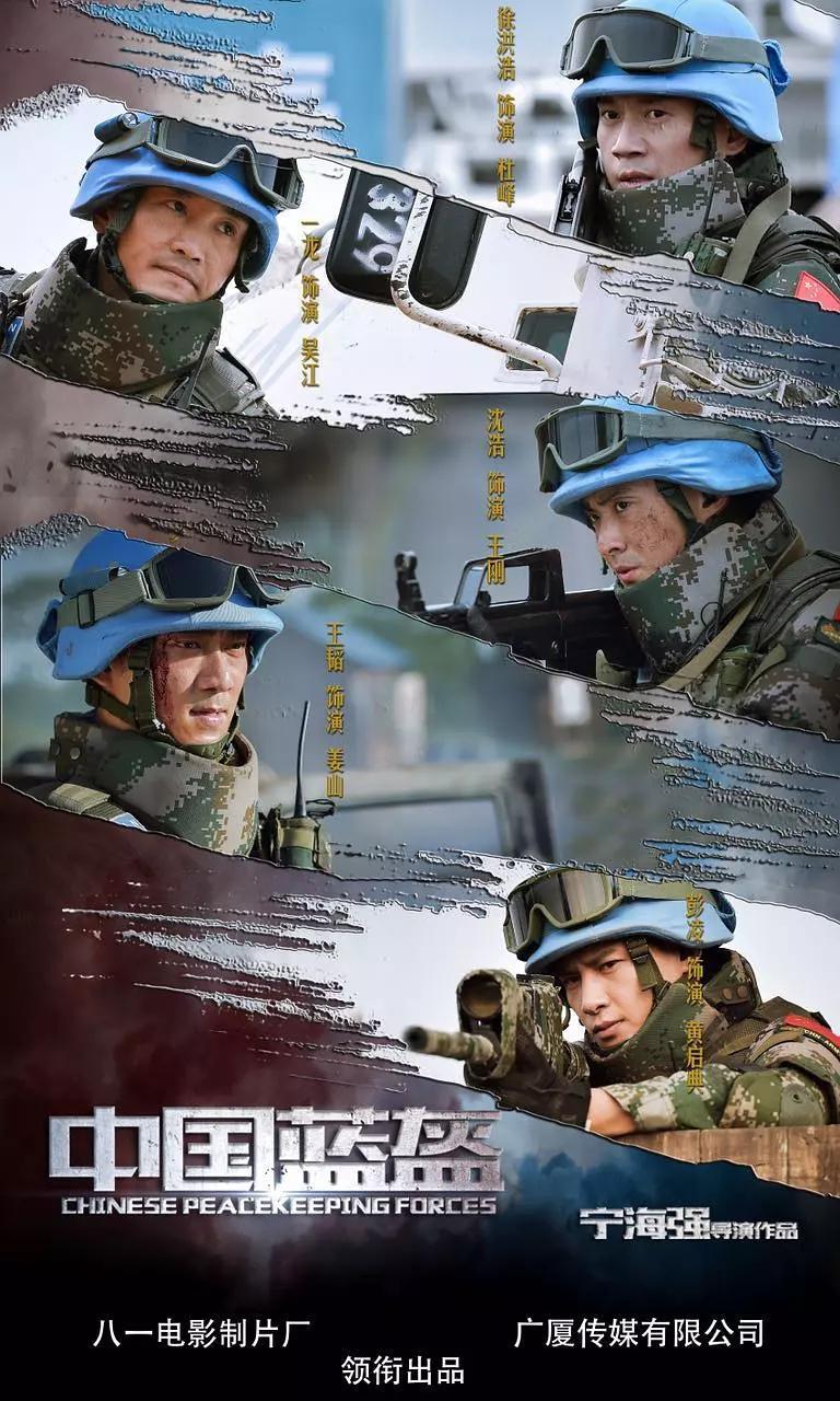 电影《中国蓝盔》剧照海报图片