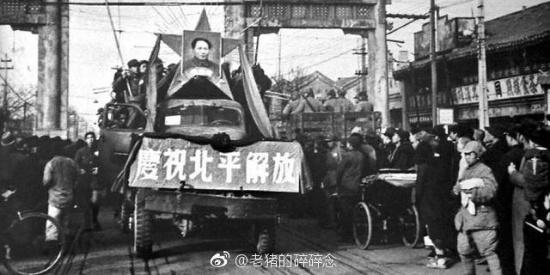 和平解放!老照片直击1949年解放军北平入城式 ????