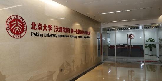 探访北京大学新一代信息技术研究院