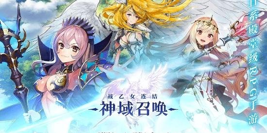 手游《神域召唤》海报图片