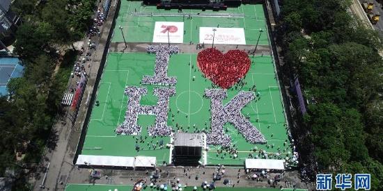 """五千市民拼出""""我爱香港"""" 为特区生日送上爱的祝福"""