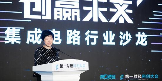 """2019·第一财经科创大会:""""科创在路上""""集成电路行业沙龙"""