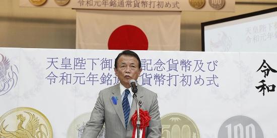 """日本开铸印有""""令和元年""""字样的新硬币与纪念金币"""