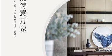 香榭蒂设计-宝龙城珑墅:艺术·家的诗意万象