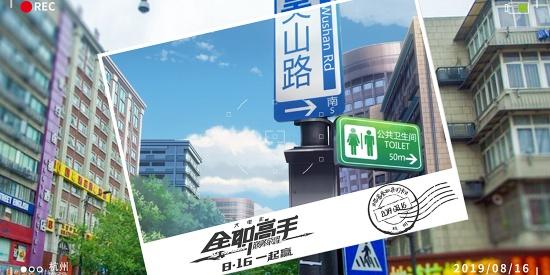 """《全职高手之巅峰荣耀》曝""""足迹""""版剧照"""