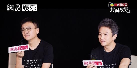 邓超+俞白眉做客网易《封面故事》