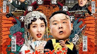 电影《鼠胆英雄》曝人物关系海报