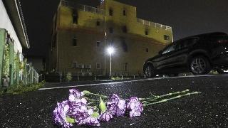 京都纵火案致33人死亡 民众献花悼念遇难者