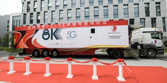 全球首台5G+8K转播车亮相北京