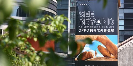"""OPPO SEE BEYOND影像展带你探索""""视界之外"""""""