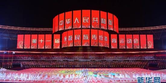 第十一届全国少数民族传统体育运动会在河南闭幕