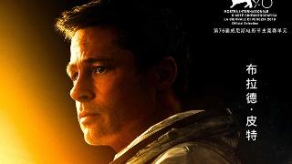 好莱坞科幻力作《星际探索》来袭
