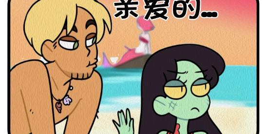 搞笑漫画:美女身边的彪悍大叔