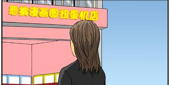搞笑漫画:黄金扭蛋机前排长队