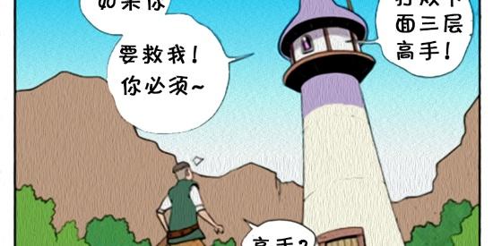搞笑漫画:有钱又帅气的王子