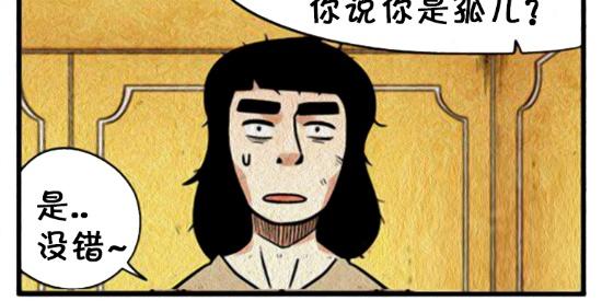 搞笑漫画:另一半在乞丐身上