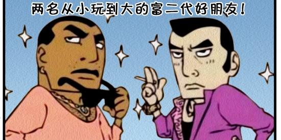 搞笑漫画:只喜欢黄金的富二代