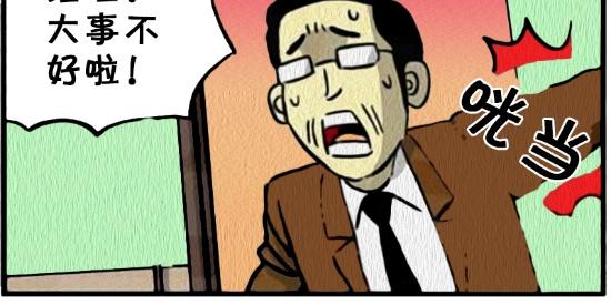 搞笑漫画:只关心自己家里的事