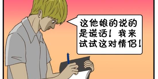 搞笑漫画:这样的笔记本好无聊