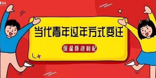 当代中国青年过年方式变迁,你中了几条?