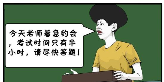 搞笑漫画:一张无限额度的支票