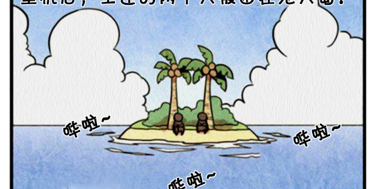 搞笑漫画:一个痴迷海贼王的大男孩