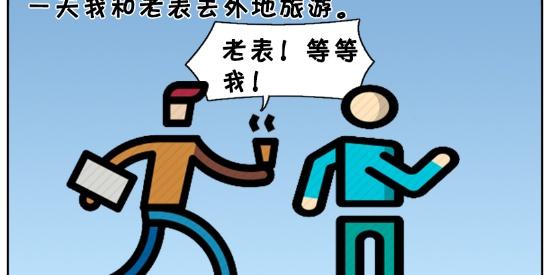 搞笑漫画:不要带冰红茶进地铁