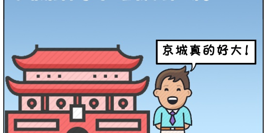搞笑漫画:北漂被骗的年轻小伙
