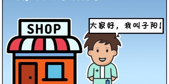 搞笑漫画:被撵出鞋店的子阳