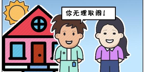 搞笑漫画:子阳跟女朋友吵架