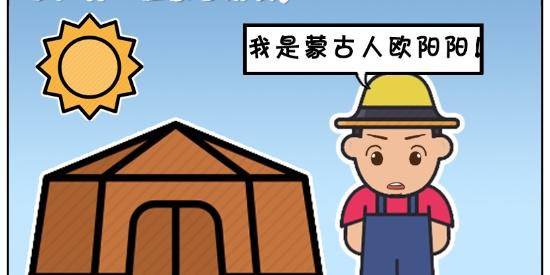 搞笑漫画:蒙古朋友如何杀羊